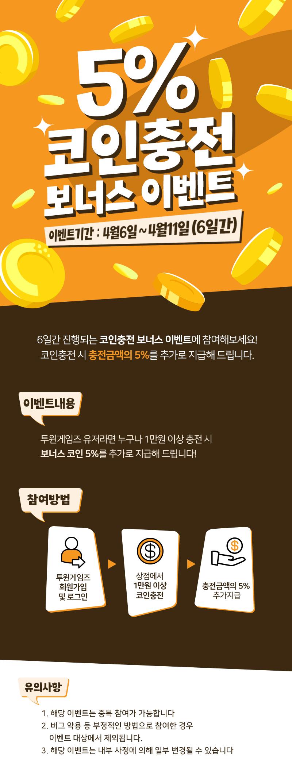 notice_코인5%_210402 (1).jpg